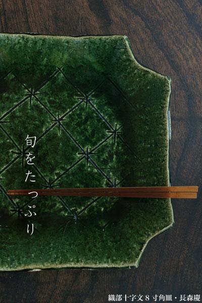 織部十字文8寸角皿・長森慶