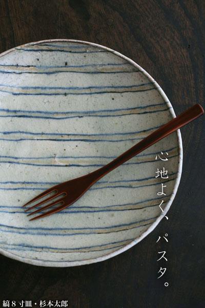 縞長角皿・三足・杉本太郎