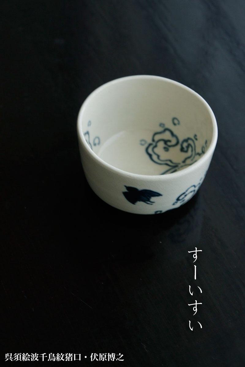 京焼:呉須絵波千鳥紋猪口・伏原博之