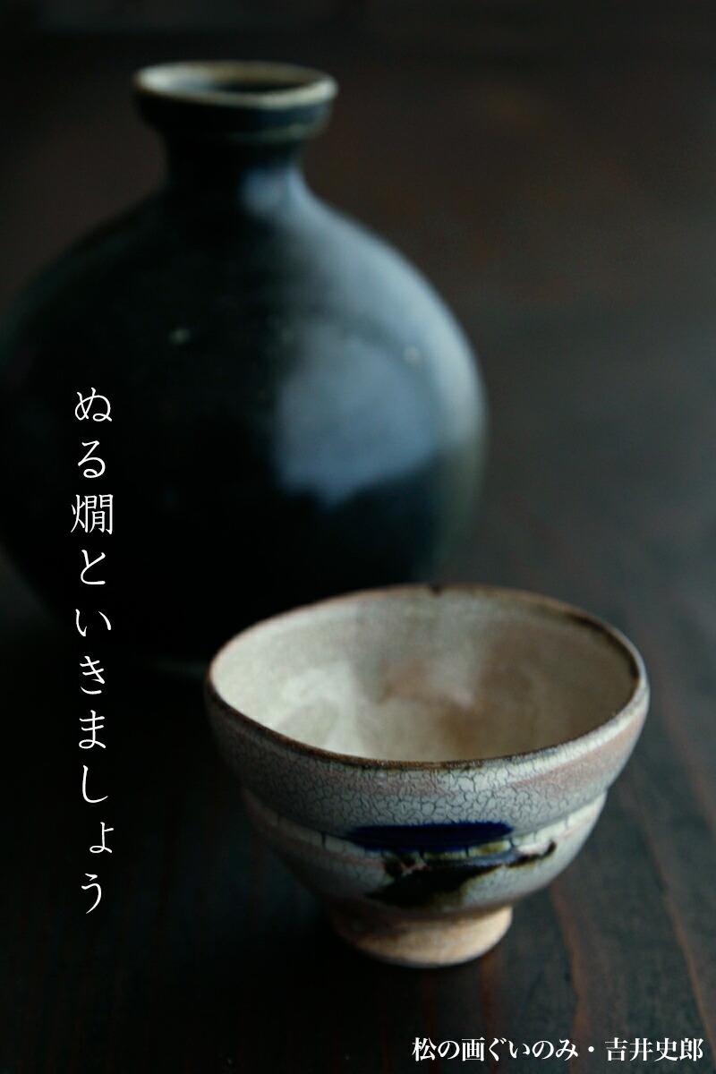 松の画ぐいのみ・吉井史郎