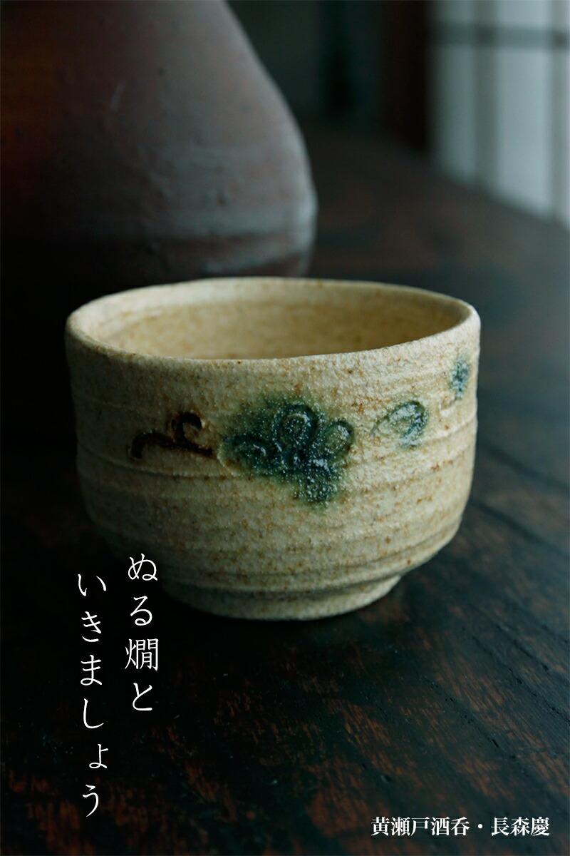 黄瀬戸酒呑・長森慶