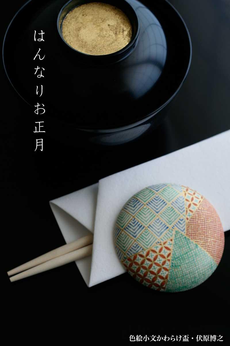 黒端反椀・玉の湯型・箔付・奥田志郎 & 山本哲