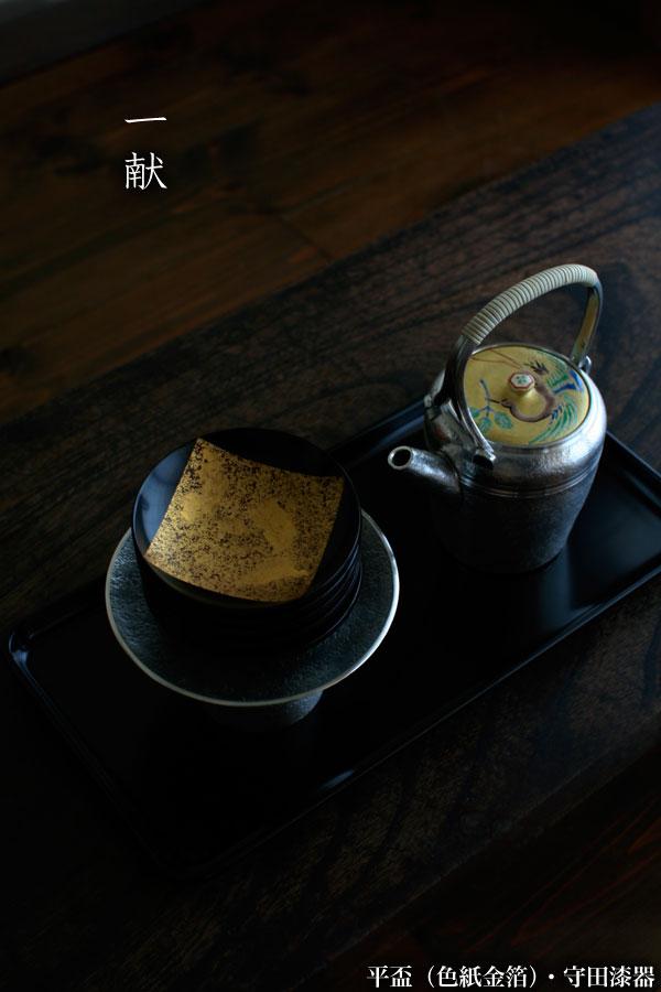 平盃(色紙金箔)・守田漆器|和食器の愉しみ・工芸店ようび