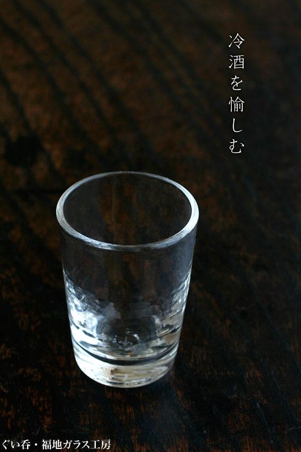 ぐい呑・福地ガラス工房