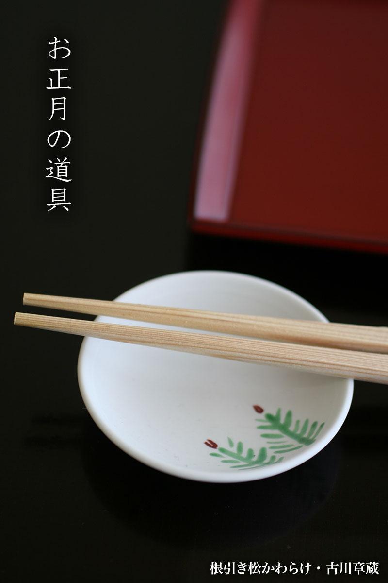 根引き松かわらけ・古川章蔵|和食器の愉しみ・工芸店ようび
