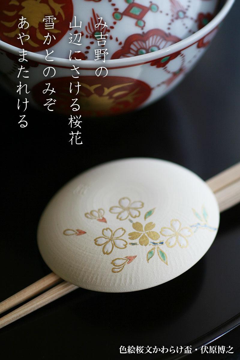 京焼:色絵桜文かわらけ盃・伏原博