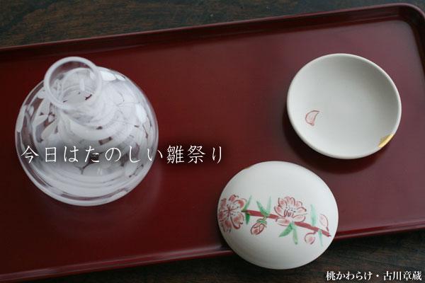 漆器・お盆・1尺×5寸雪才(デザート盆)
