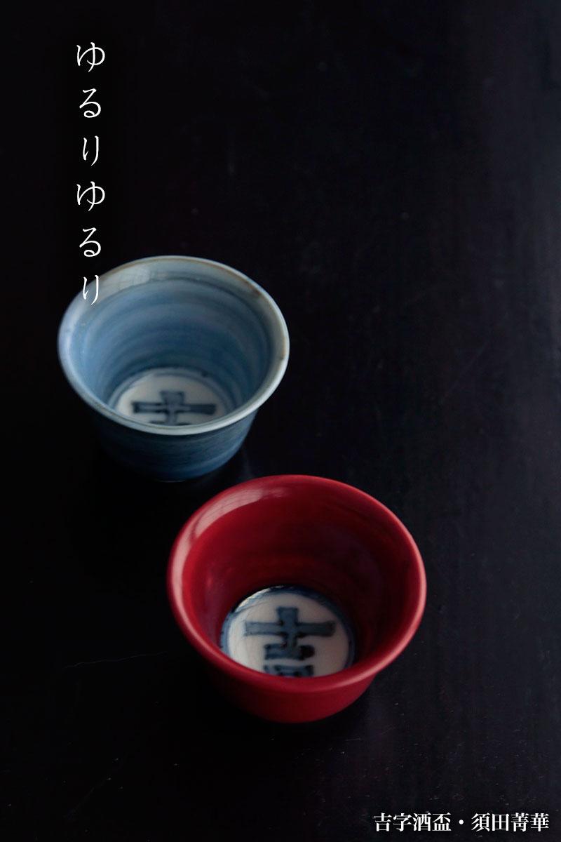呉須赤絵牡丹文鉢・須田菁華
