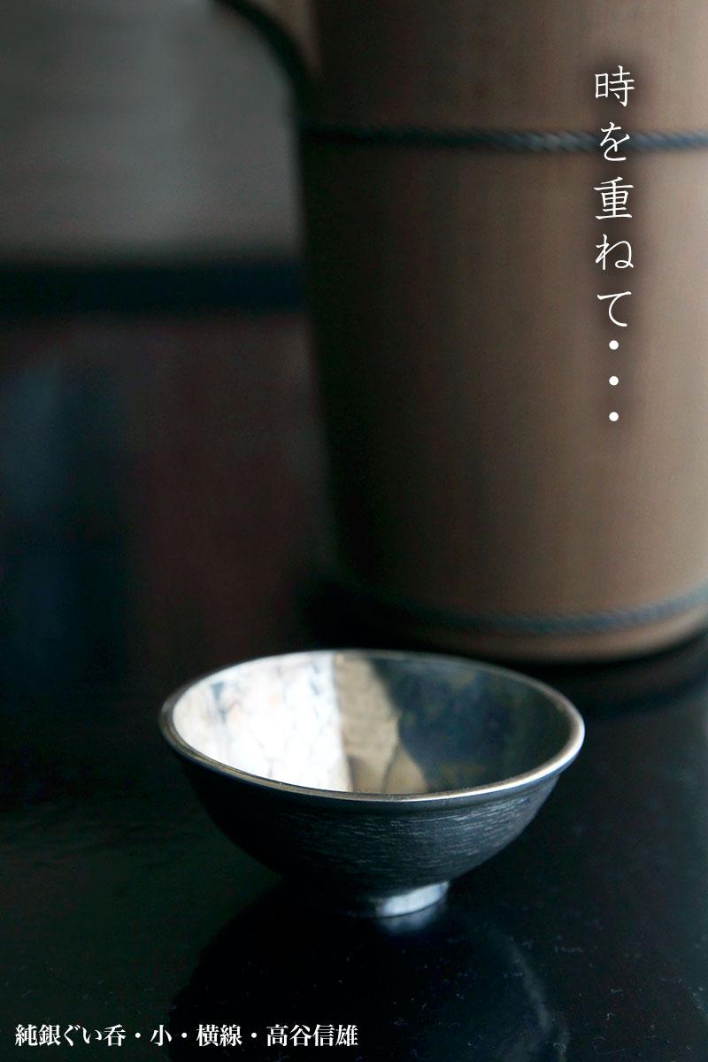 純銀ぐい呑・小・横線・高谷信雄