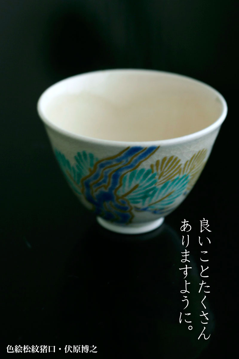 色絵松紋猪口・伏原博之 和食器の愉しみ・工芸店ようび
