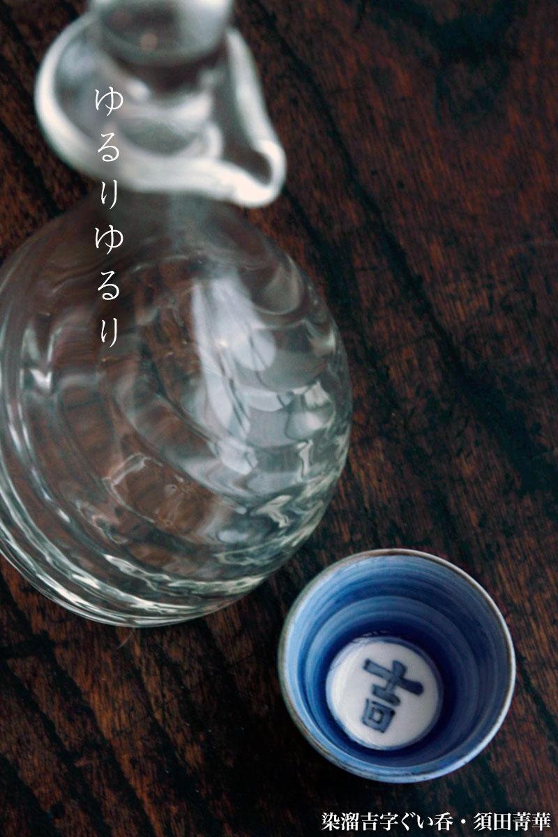 染溜吉字ぐい呑・須田菁華|和食器の愉しみ・工芸店ようび
