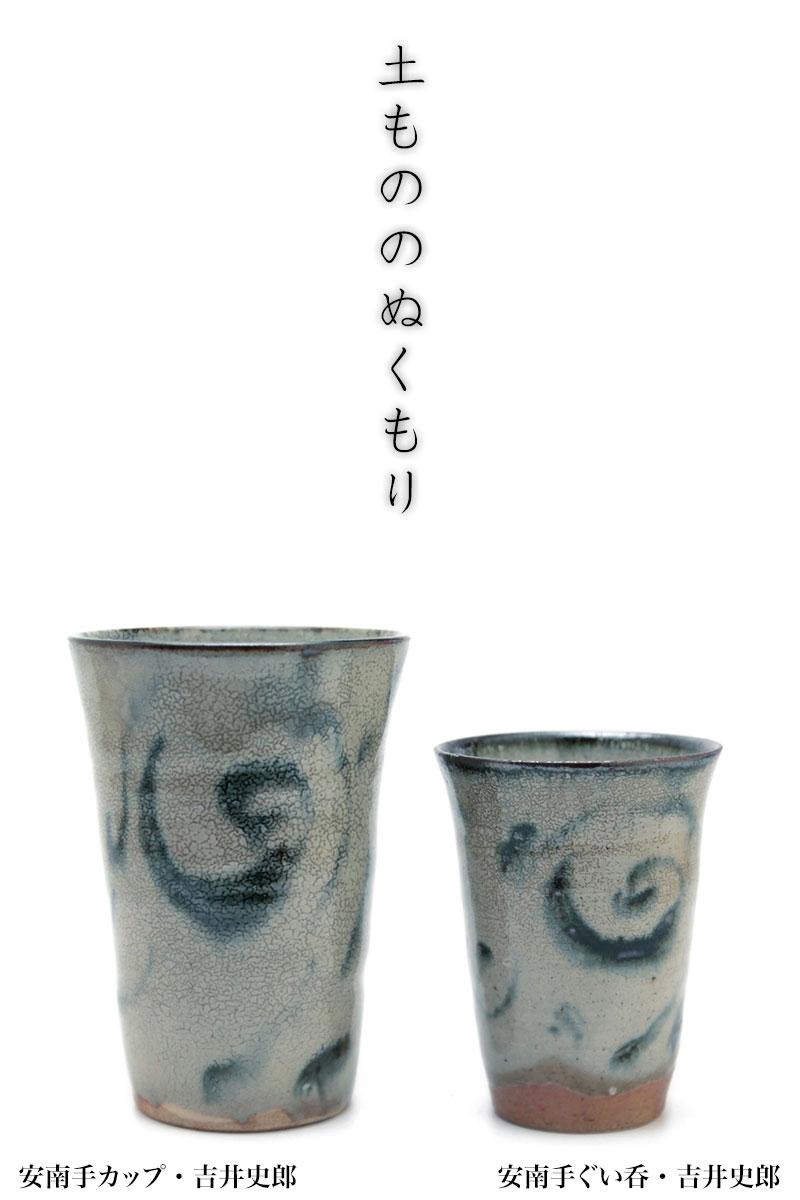 安南手カップ・吉井史郎