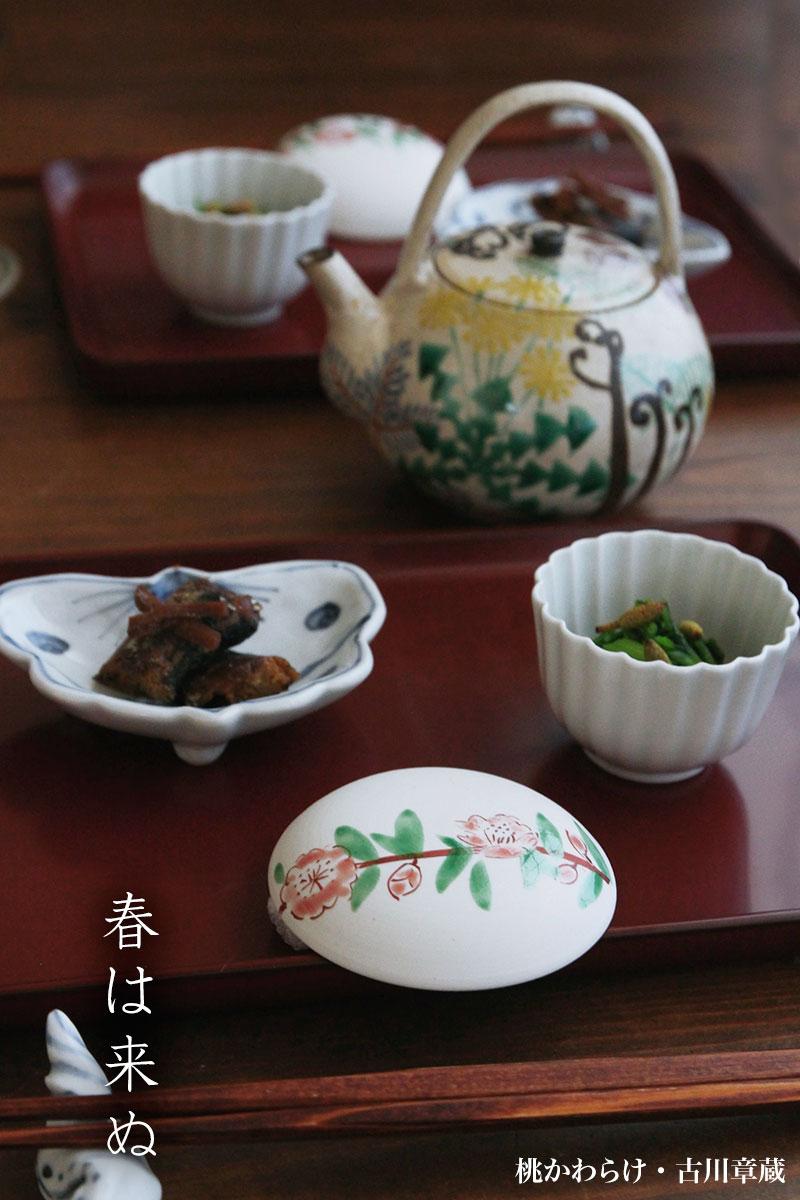 桃かわらけ・古川章蔵|和食器の愉しみ・工芸店ようび