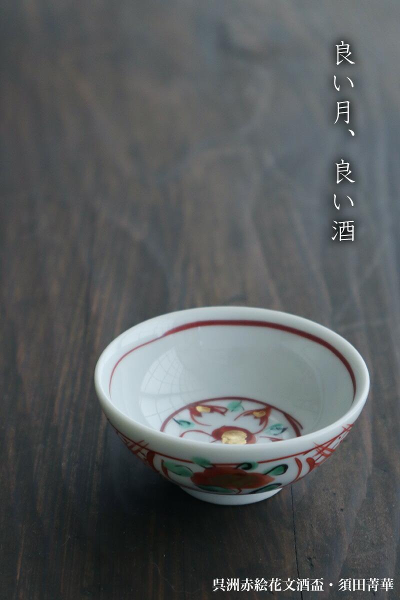 九谷焼:呉洲赤絵花文酒盃・須田菁華