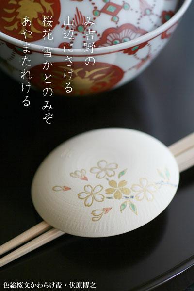 色絵桜文かわらけ盃・伏原博