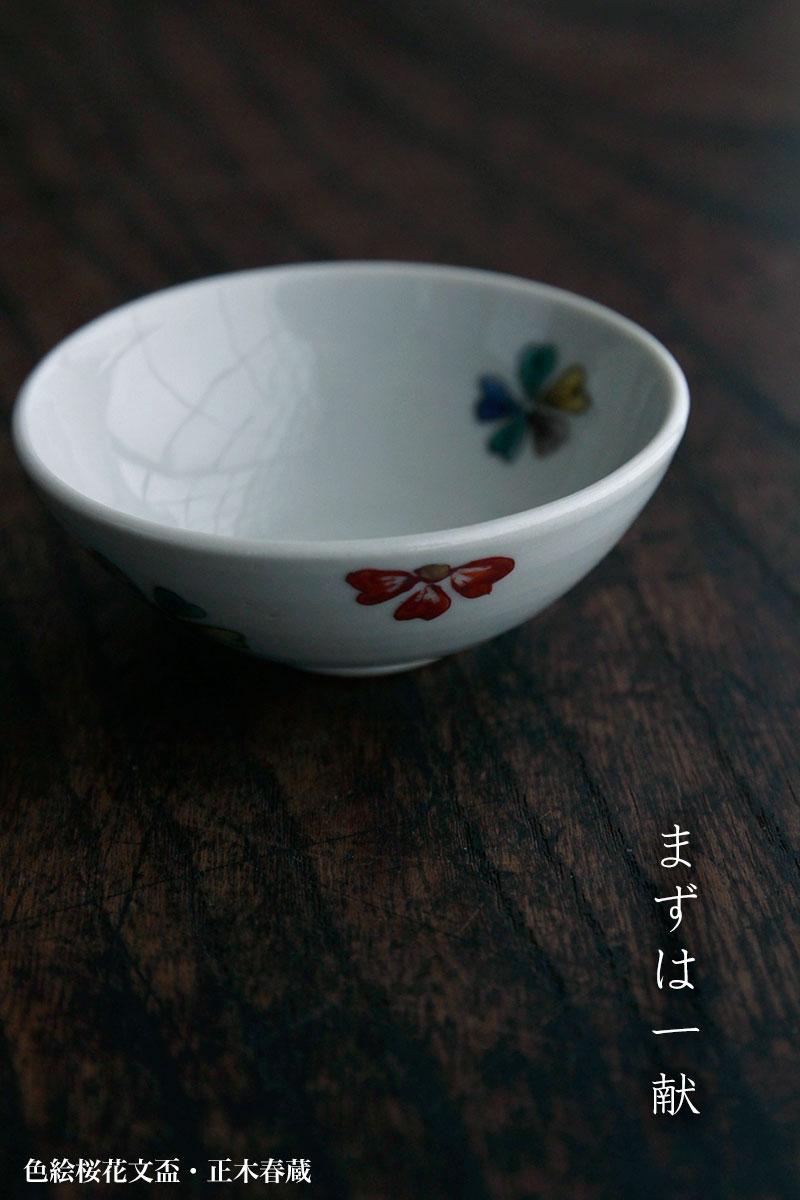 色絵桜花文盃・正木春蔵