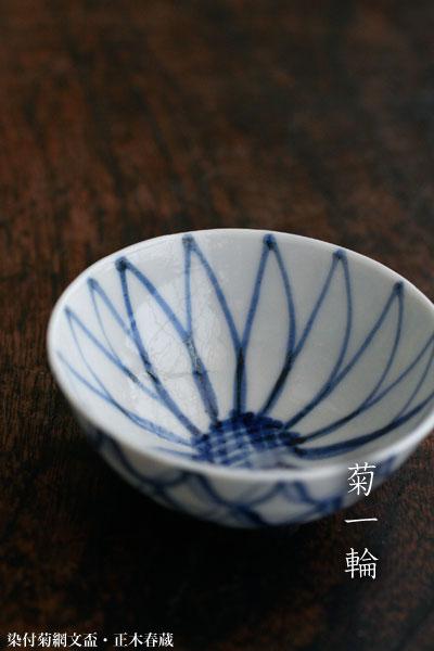 染付菊網文盃・正木春蔵