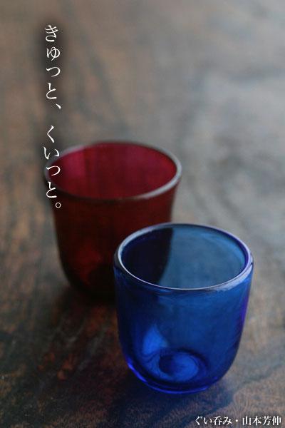 吊り花瓶・福地ガラス工房