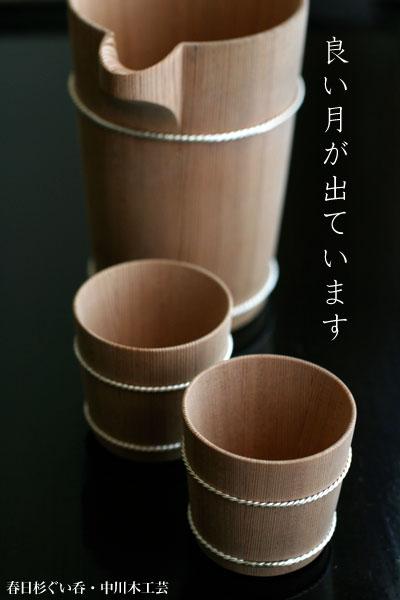 春日杉ぐい呑[銀線]・中川木工芸