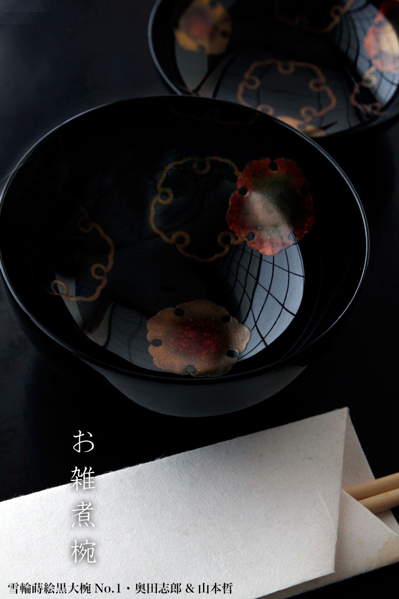 汁椀・お椀|雪輪蒔絵黒大椀No.1・奥田志郎 & 竹田省