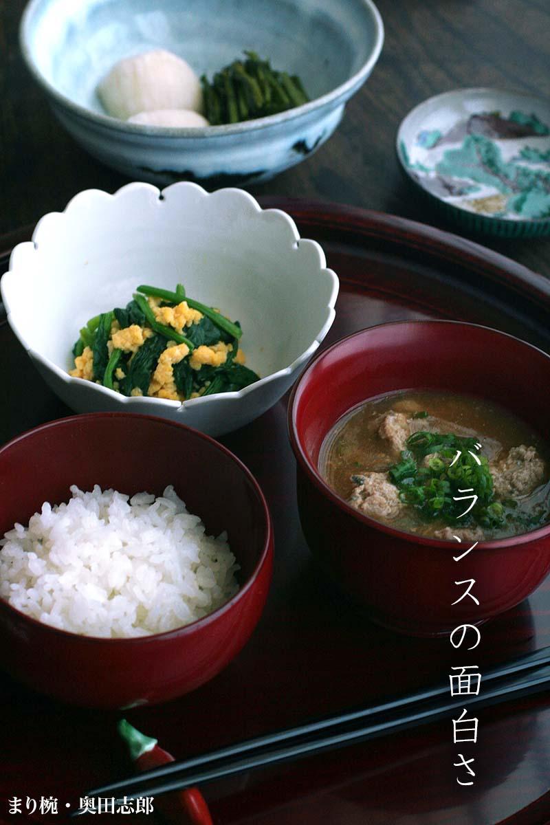 まり椀・奥田志郎 |一汁一菜