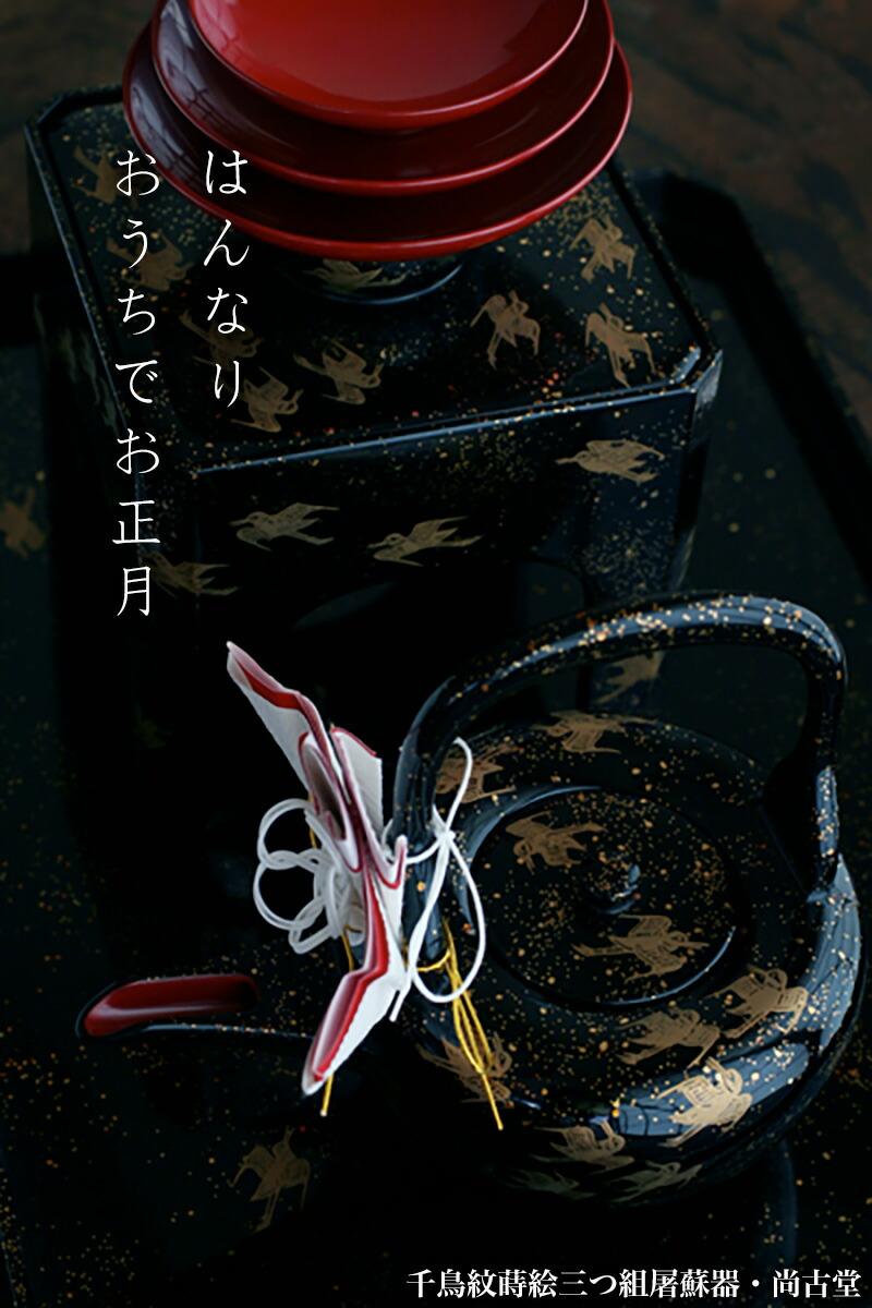 漆器・千鳥紋蒔絵三つ組屠蘇器