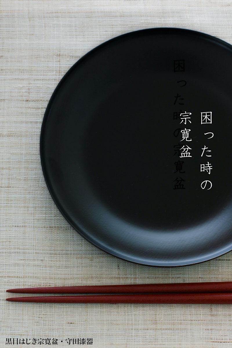 守田漆器(山中漆器)| 和食器の作家さん