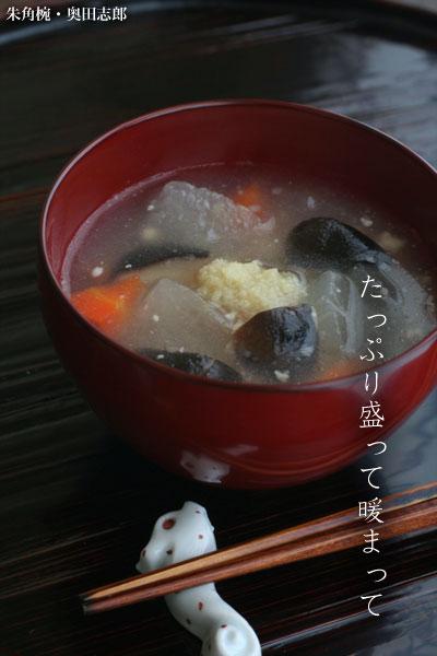 汁椀・お椀|朱角椀