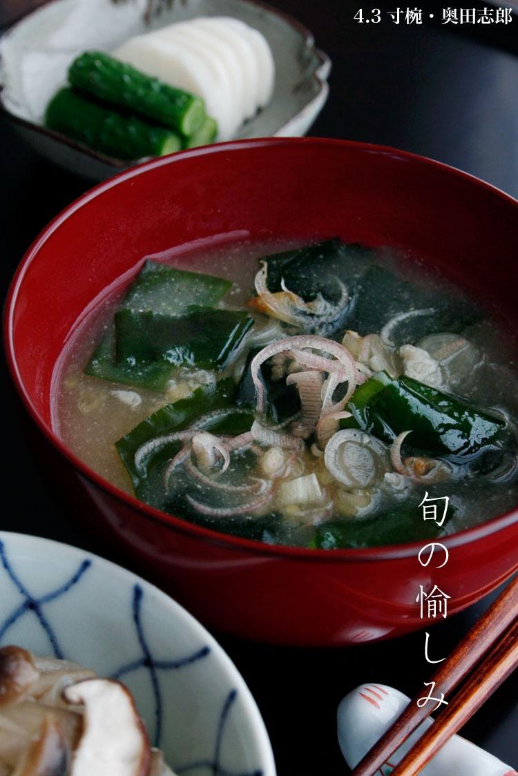 【一汁一菜】4.3寸汁椀・奥田志郎
