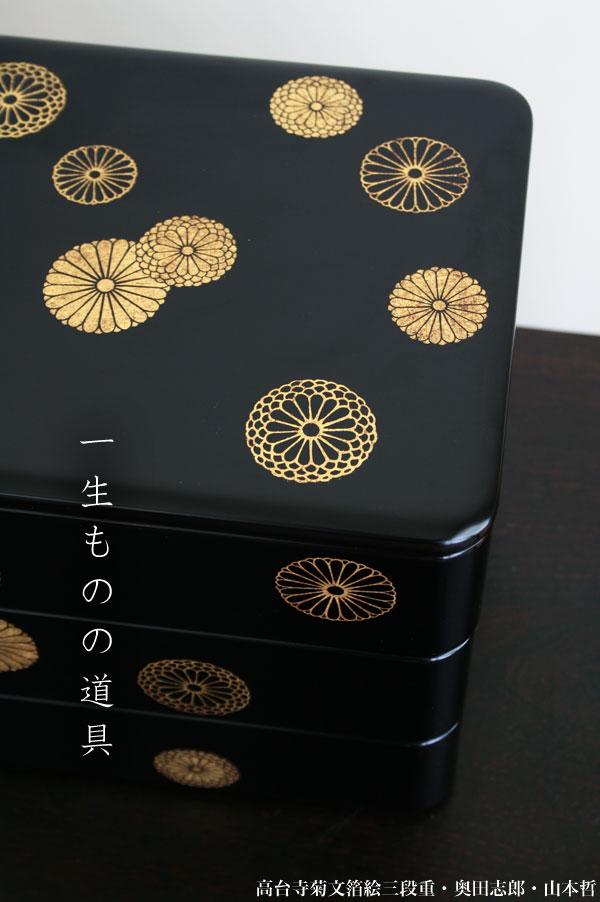 重箱|高台寺菊文箔絵三段重
