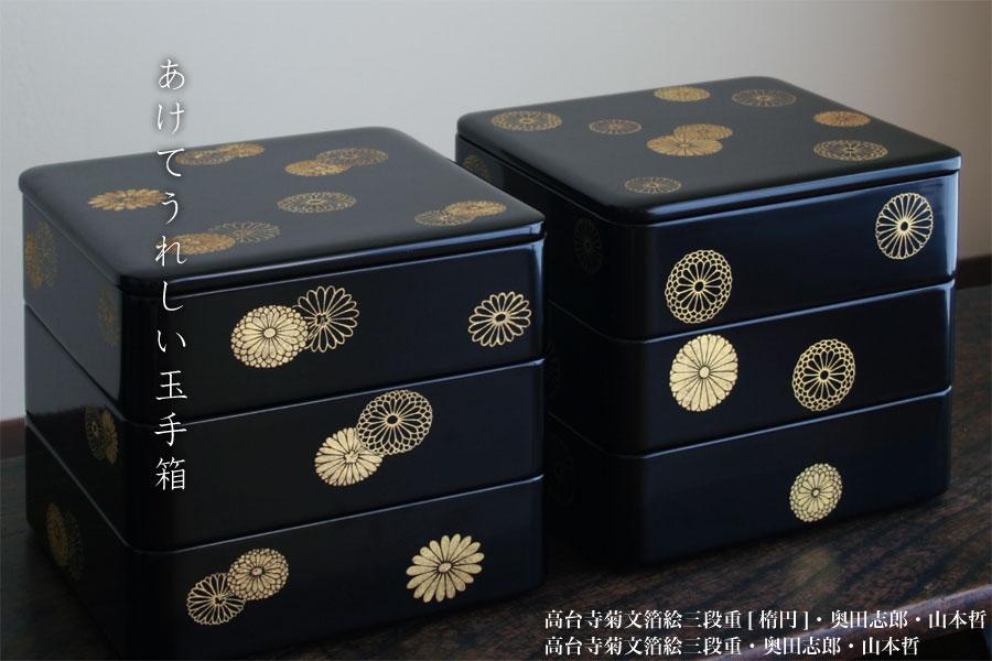 高台寺菊文箔絵三段重[円]・奥田志郎・山本哲