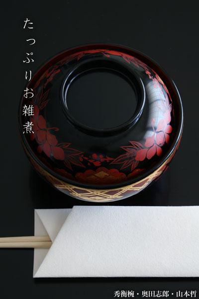 漆器・秀衡椀