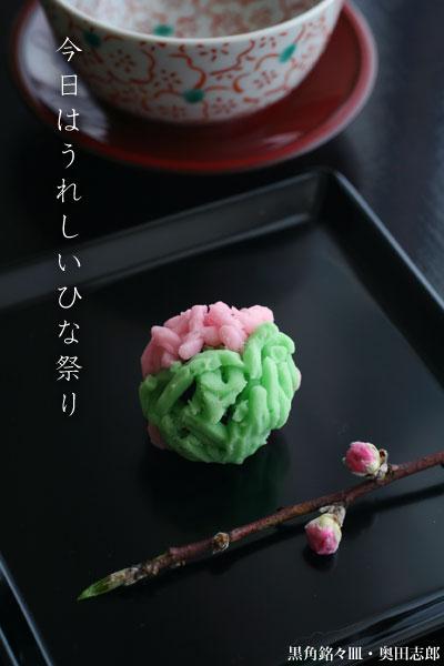黒角銘々皿・奥田志郎