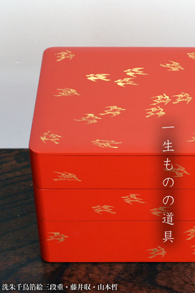 重箱|千鳥箔絵三段重