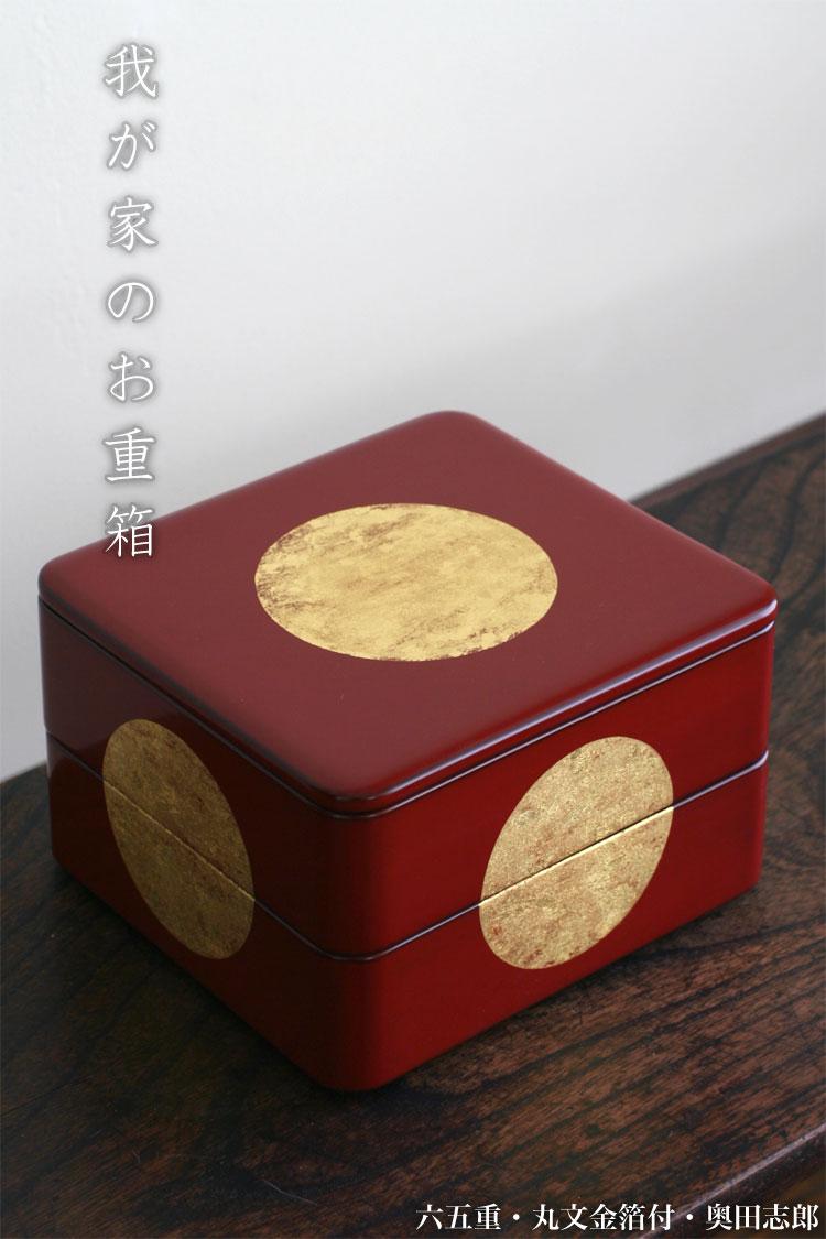 お重箱・六五重[丸文金箔付]・奥田志郎:和食器・漆器・お椀 japan lacquerware
