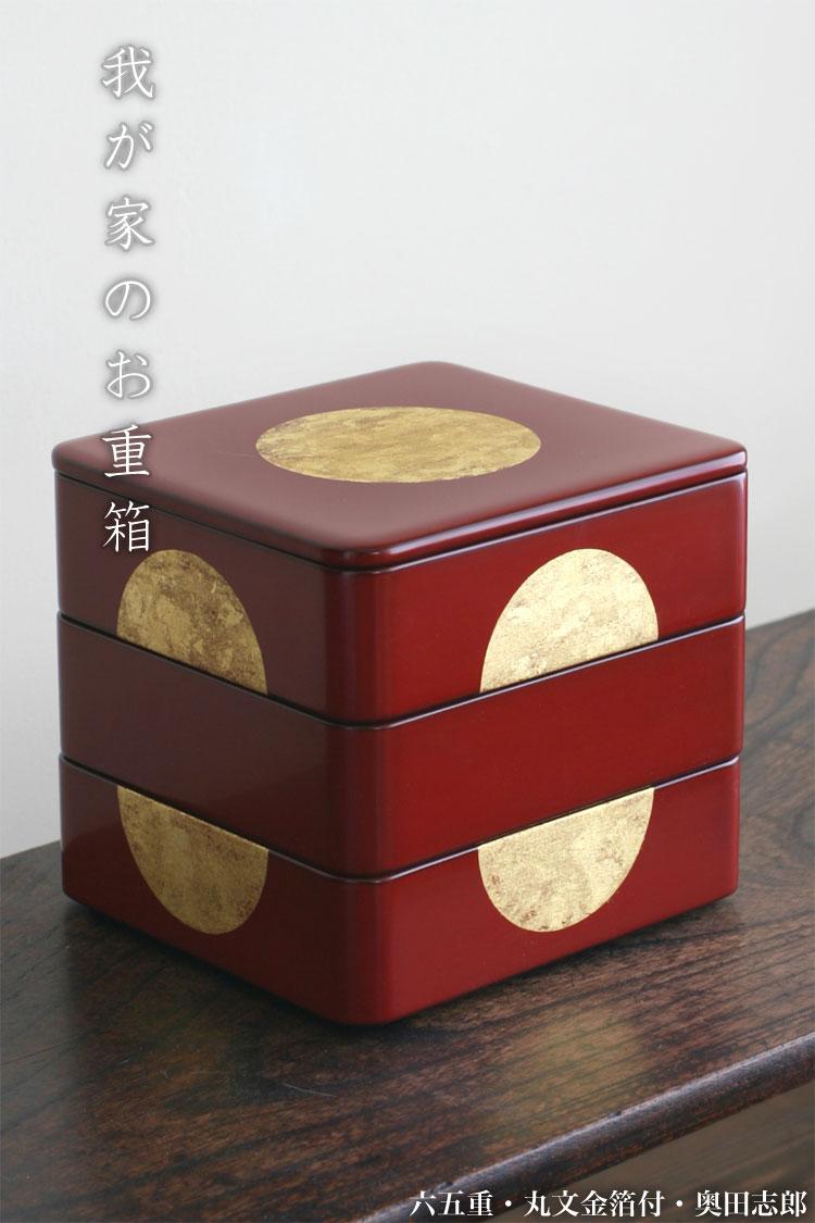 お重箱・六五重[丸文金箔付]・奥田志郎