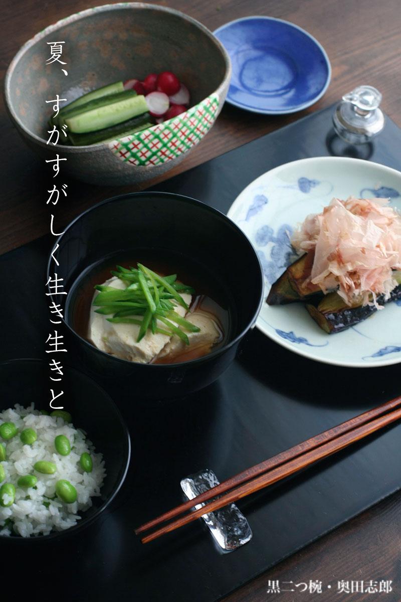 黒二つ椀・奥田志郎