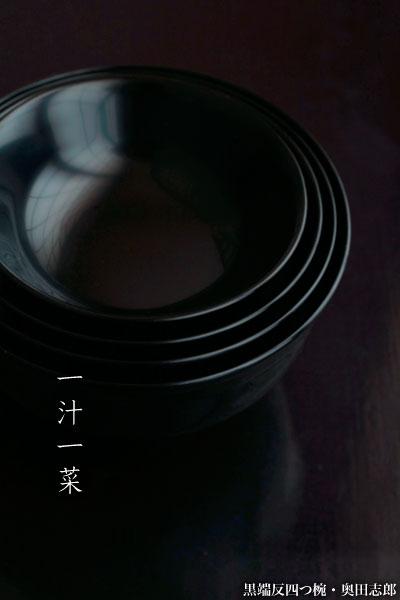 汁椀・お椀|黒端反四つ椀・奥田志郎