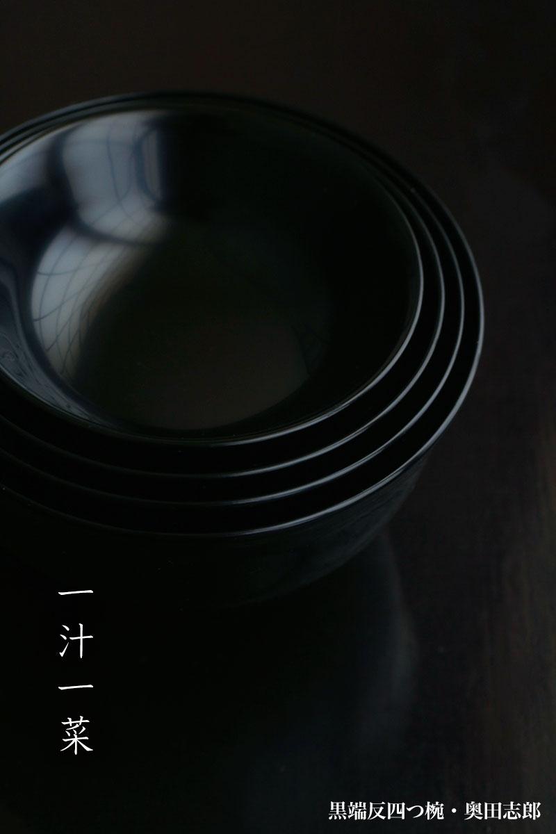 黒端反四つ椀・和食器の愉しみ