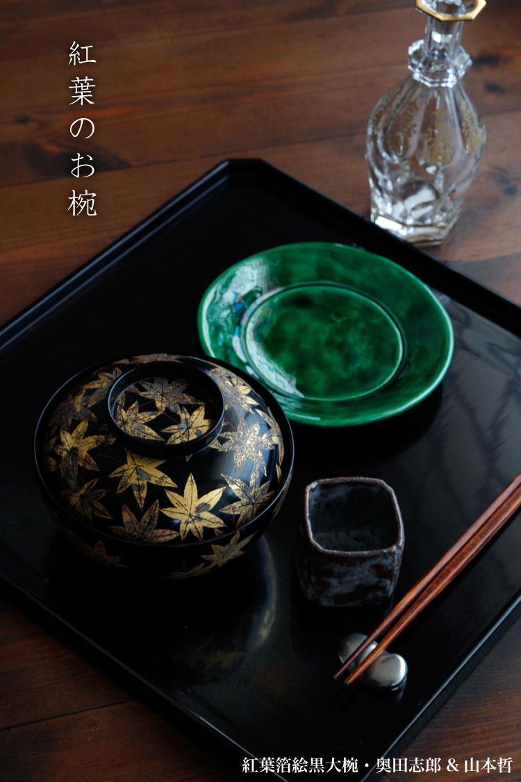 紅葉箔絵黒大椀・奥田志郎 & 竹田省