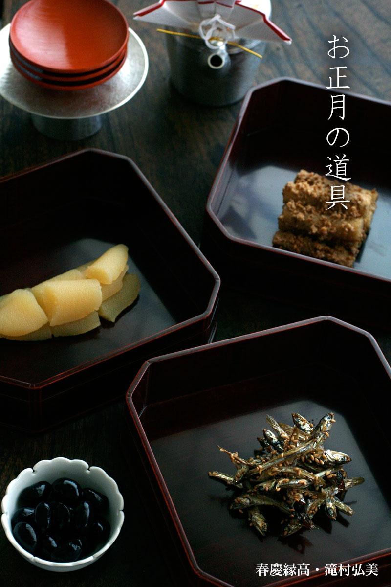滝村弘美( 飛騨春慶塗)| 和食器の作家さん