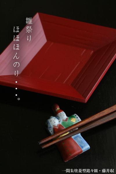 一閑朱塗菱型銘々皿・藤井収