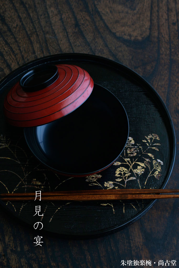 秋草箔絵へぎ目9寸丸盆・奥田志郎・山本哲
