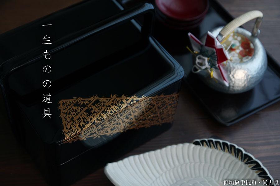 重箱・笹垣紋手提重・尚古堂