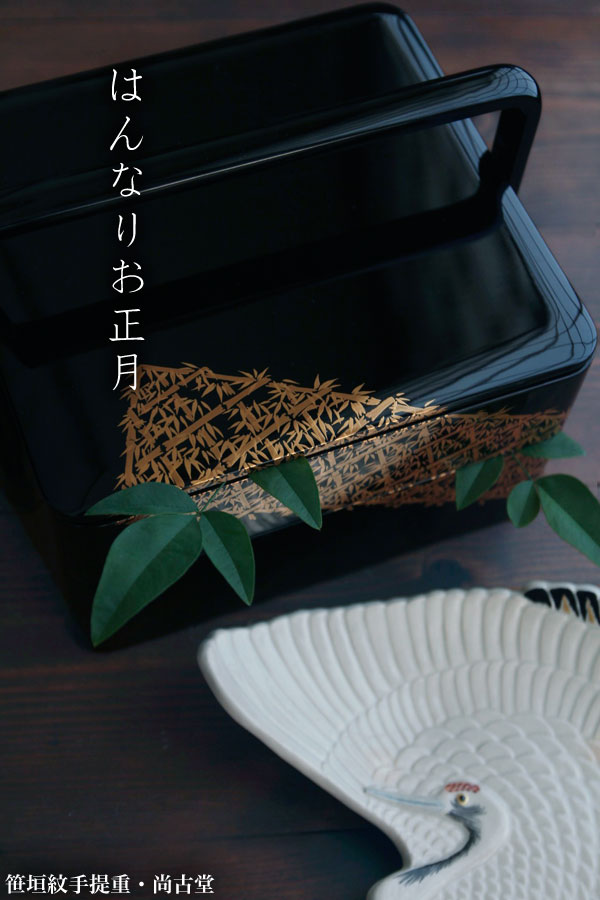 笹垣紋手提重・尚古堂