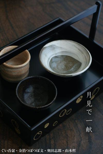 黒ぐい呑盆・金箔つぼつぼ文・奥田志郎