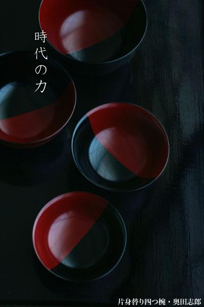 汁椀・お椀|片身替り四つ椀・奥田志郎