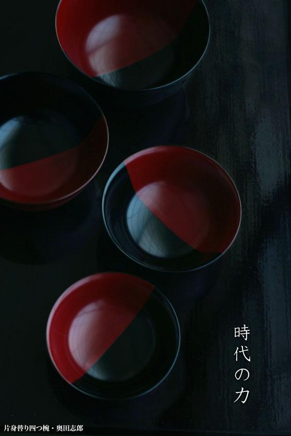 片身替り四つ椀・和食器の愉しみ