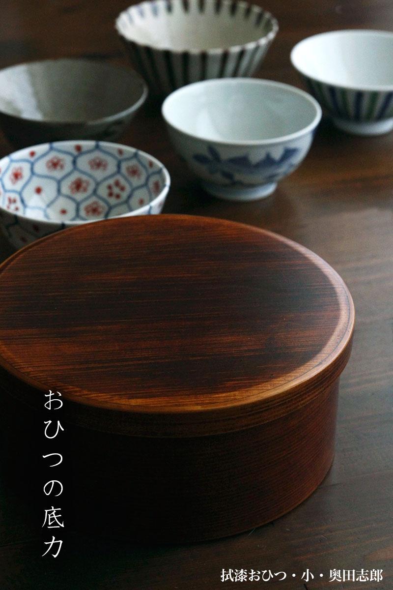 拭漆おひつ・奥田志郎|和食器の愉しみ・工芸店ようび