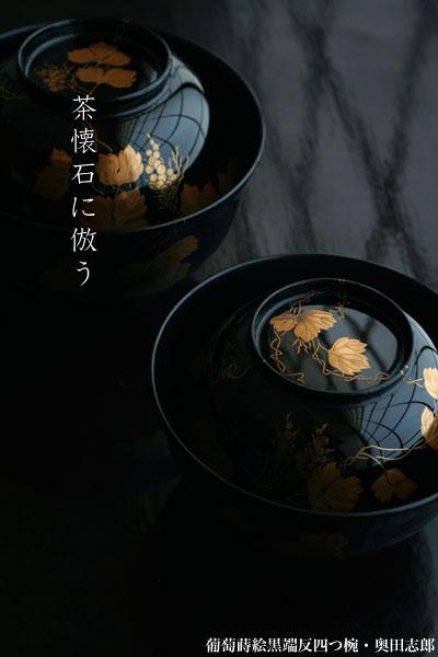 汁椀・お椀|葡萄蒔絵黒端反四つ椀・奥田志郎・竹田省